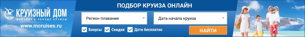 Круизы по России с кэшбэком по карте Мир